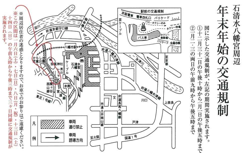 石清水八幡宮の交通規制図参考画像