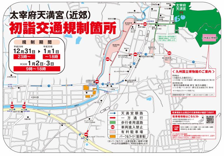 太宰府天満宮の交通規制の参考画像