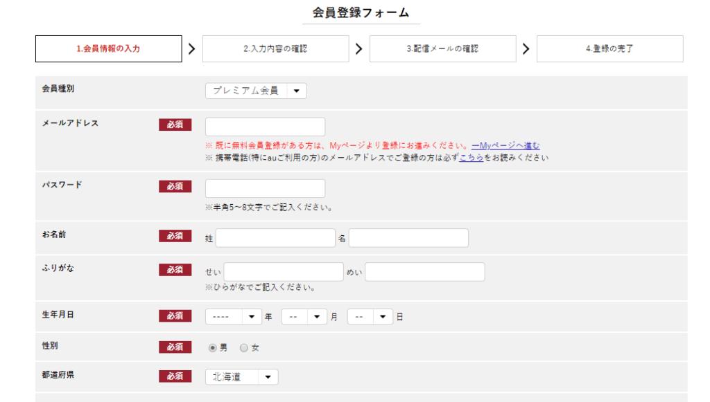 トクー有料会員登録の参考画像