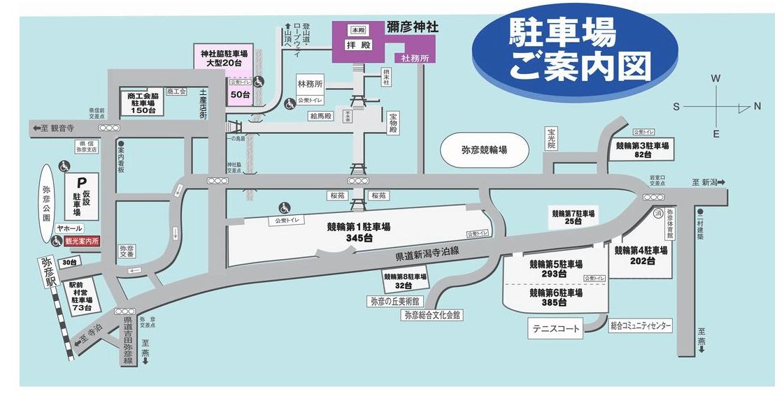 新潟弥彦神社駐車場の参考画像
