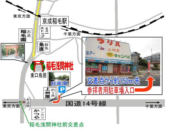 稲毛浅間神社の初詣駐車場に関する参考画像
