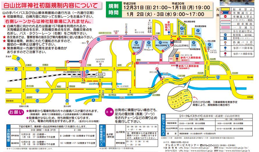 白山比咩神社の初詣の交通規制参考画像