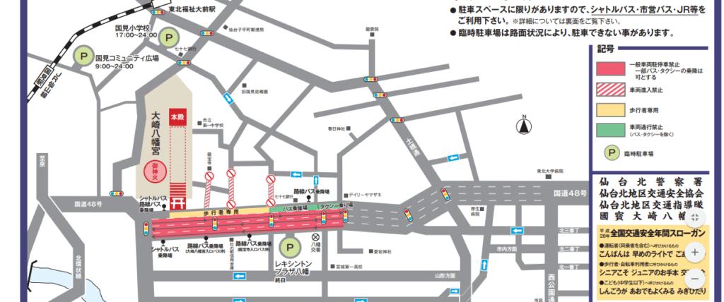大崎八幡宮の交通規制参考画像