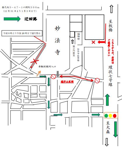 妙法寺の初詣駐車場の参考画像