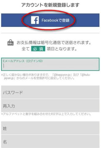 Hulu登録方法・手順
