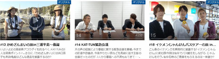 KAT-TUN世界一タメになる旅