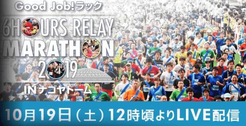 6時間リレーマラソン