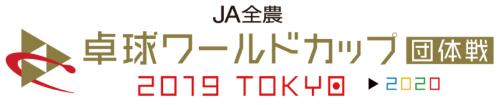 JA全農卓球ワールドカップ団体戦2019TOKYOParavi
