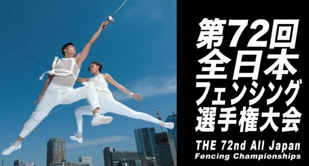 全日本選手権大会フェンシング