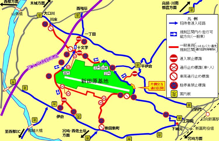 新田原基地航空祭交通規制