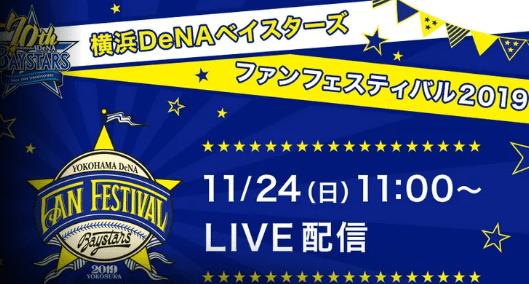 横浜DeNAファンフェスティバル