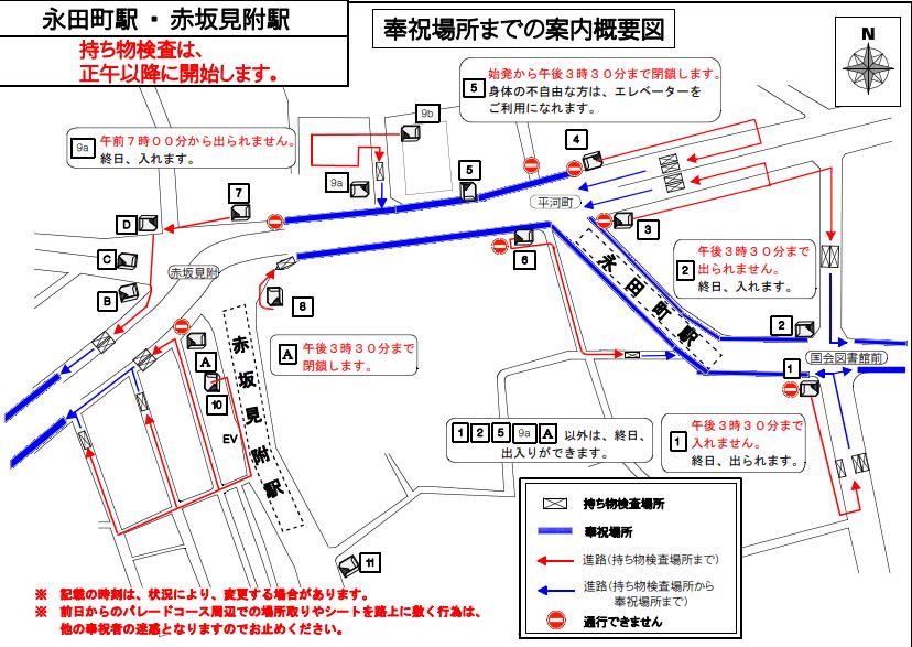 永田町駅・赤坂見附駅