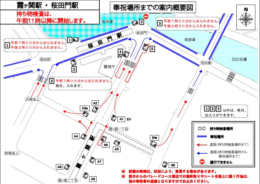 霞ヶ関駅・桜田門駅入場規制