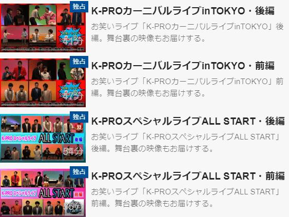 K-PROお笑いライブ