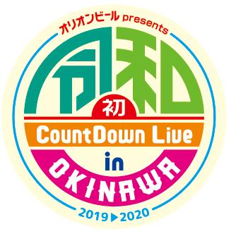 カウントダウンライブ沖縄2019ー2020