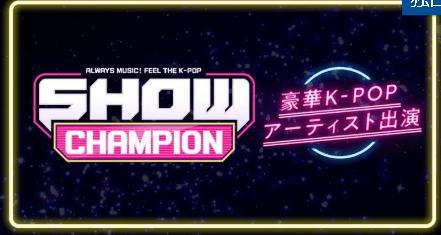 ショーチャンピオンは日本放送ある? 動画の見逃し配信を無料フル視聴する方法!