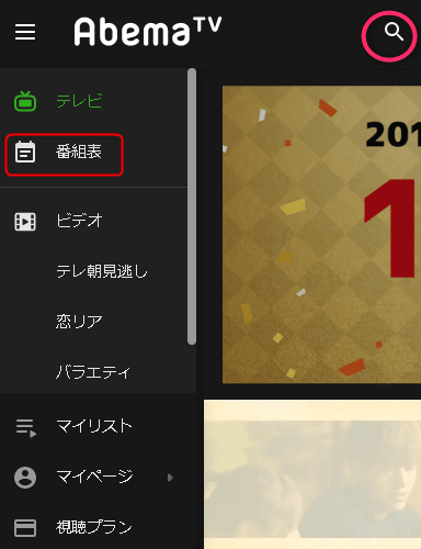 AbemaTV番組表5