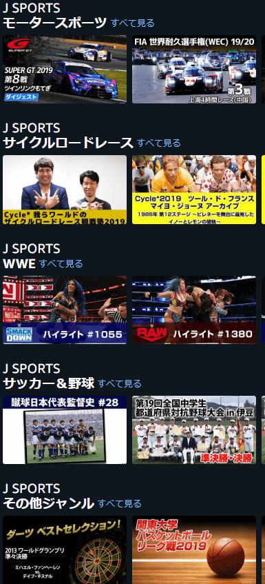 J-SPORTSスポーツAmazonプライムビデオ