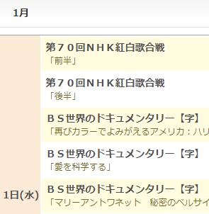 NHKオンデマンド紅白歌合戦