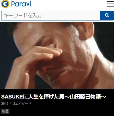 SASUKE山田勝己物語