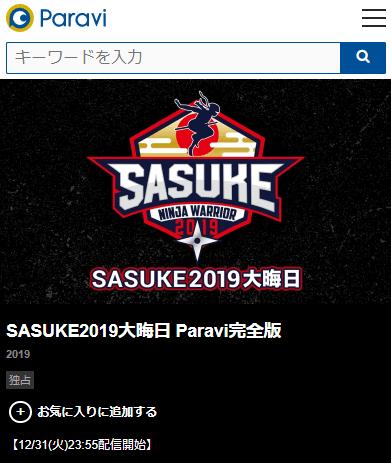 SASUKE2019大晦日