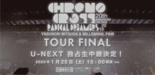 クロノクロス20周年ライブU-NEXT
