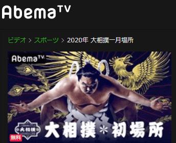 大相撲初場所AbemaTV