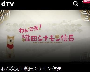 織田シナモン信長ドラマdTV