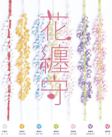 花纏守阿智神社