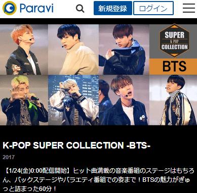 BTSK-POPスーパーコレクション2017